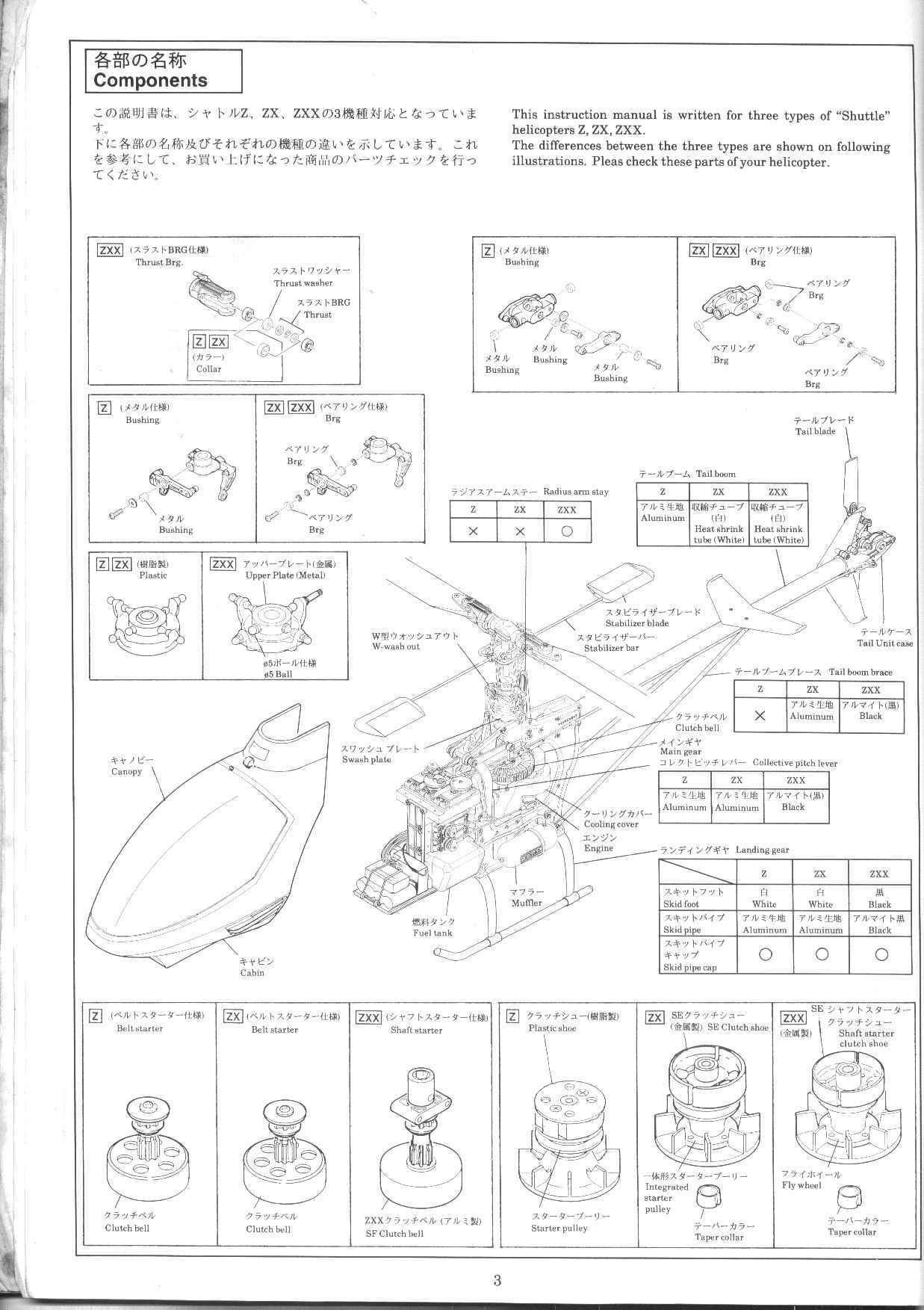 Hirobo Shuttle Assembly and Maintenance Manual The files are in jpg format.  They are quite big because I had to scan them 150dpi, otherwise the